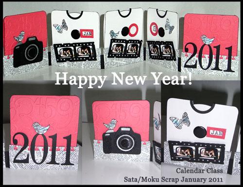 Calendarjan2011